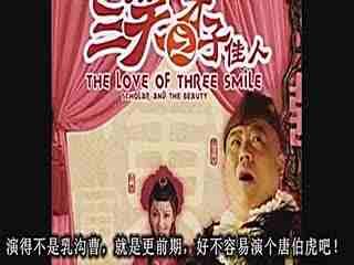 big笑工坊恶搞混剪脱口秀 潘金莲嫁外星人《大话天仙》58(2)