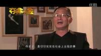 《夺命金》普通话版一分钟预告片