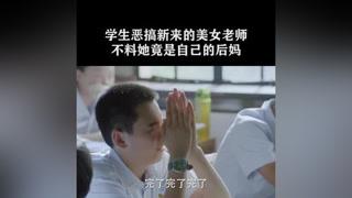 学生恶搞新来的美女老师,不料她竟是自己的后妈#老男孩 #林依晨 #胡先煦 #刘烨