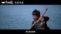公司出游众员工遇海难流落荒岛,王宝强展示超强求生欲。