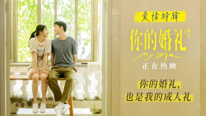 你的婚礼 花絮1:爱情特辑 (中文字幕)