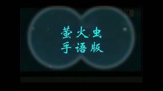 适合表演的手语视频《萤火虫》 手语舞教学