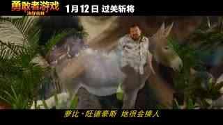"""《勇敢者游戏:决战丛林》 """"笑出猪叫""""MV"""