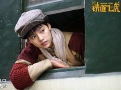 《铁道飞虎》曝推广曲MV 大张伟操刀欢乐献唱