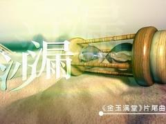 《到爱的距离》同名插曲MV