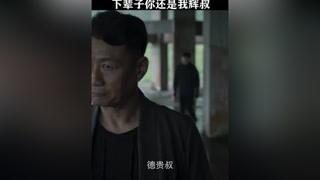林胜武的死压垮辉叔,辉叔选择和警察合作 #破冰行动  #黄景瑜