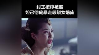 #玄门大师 #妲己 妲己为了纣王不惜和女娲反目,绝对是真爱了