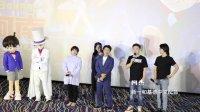 名侦探柯南:绀青之拳(中国首映礼活动视频)