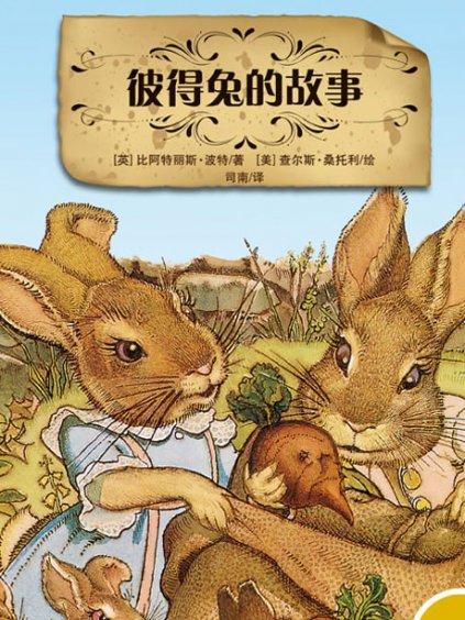 9 45集全 长江七号之七仔爱地球 声优:其他 绘本故事 9.