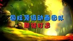 熊猫总动员 预告片