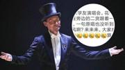 张学友演唱会惊现跑调帝 歌迷:一句原唱也没听到