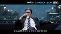 《超体》吕克贝松制作特辑  IMAX就像法拉利