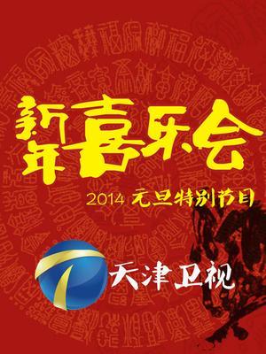2014新年相声喜乐会