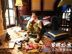 """《冒牌卧底》角色版预告 潘粤明领队秀""""贱气"""""""