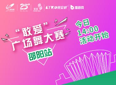 敢爱广场舞大赛邵阳站!