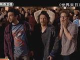 影片《世界末日》洛杉矶首映 讲述六个好兄弟之间的故事