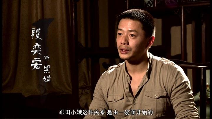 白鹿原 花絮3:制作特辑之中国式欲望·叛 (中文字幕)