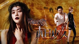 《嗜血妖姬之末日少女》预告片