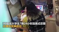 【上海】女大学生7乘24小时连麦式恋爱 室友发飙怒怼
