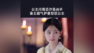 秦王终于发火了!#芸汐传 #鞠婧祎 #小助手