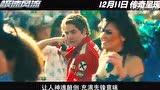 《极速风流》导演特辑 锤哥华丽变身F1传奇车手