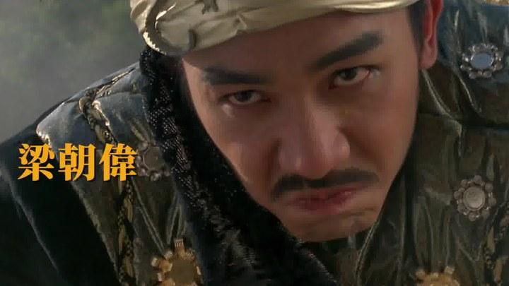 射雕英雄传之东成西就 中国台湾预告片:重映版 (中文字幕)