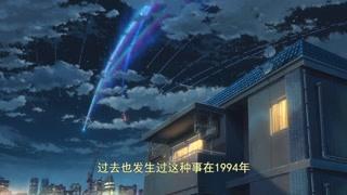 此刻三年前的泷在阳台看着裂变的彗星