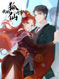 我的狐仙女帝特别版第一季