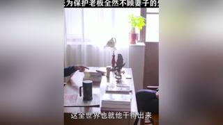 丈夫为了老板不愿给妻子作证,给妻子气疯了#三个奶爸 #李晨 #张歆艺