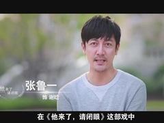 《他来了,请闭眼》搜狐视频独家幕后,张鲁一:加盟因看重剧组专业,人物灵感来自粉丝