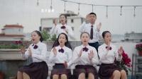 简单治愈!电影《送你一朵小红花》发布推广曲MV 厦门六中合唱团跨界献唱