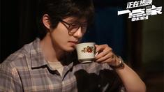 一点就到家 中国好咖啡短片