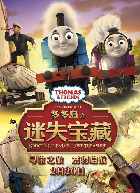 托马斯和朋友大电影之迷失宝藏