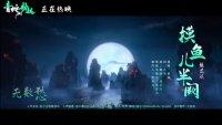 """白蛇2:青蛇劫起(插曲""""桃花妖""""MV 青白姐妹情感人至深)"""