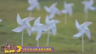 TFBOYS 《洛克王国3》大电影主题曲:TFboys-魔法城堡