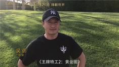 王牌特工2:黄金圈 群星推荐视频