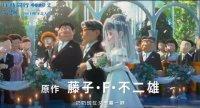 哆啦A梦:伴我同行2(端午特辑 50周年系列终章引发全民情怀)