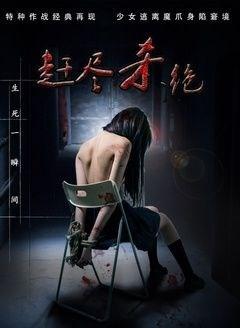赶尽杀绝 (2016)