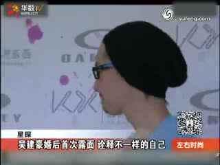 2013-09-05左右时尚 邓超当导演 《分手大师》爆笑来袭