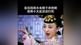 皇后因雨水未擦干净摔倒,竟将小太监活活打死!#多情江山 #古装