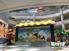 《精灵宝可梦》首款中文预告 远古宝可梦震撼登场
