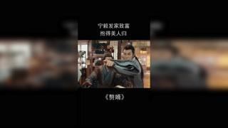 #赘婿 宁毅让苏家成为江宁首富