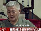 《乡6》开播  赵本山坐着演戏引发关注