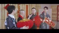 祖宗十九代(宣传曲《辈分歌》MV)