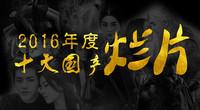 【独播】番外篇(二):开挂狂喷2016十大国产烂片【盘点2016】