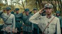 纪念红军长征胜利80周年的献礼影片