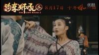 十年狮再吼哭笑都升级,赵本山高呼婚姻自由要求三妻四妾!