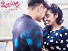 《二次初恋》摇滚剖白情歌MV 群星为爱剖白