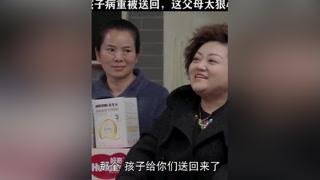 孩子病重被送回,这父母太狠心#三个奶爸  #陈赫