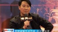 《火龙对决》mv出炉 黎明拒评犀利哥内幕